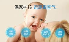 蝶莱新风系统 真正的儿童呼吸健康卫士