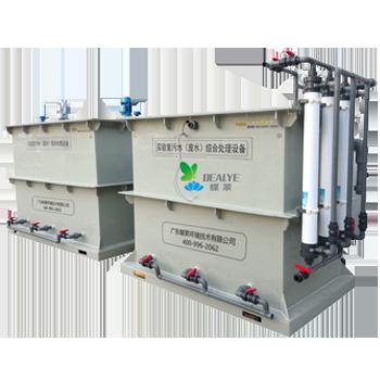 3吨-10吨/天 大型实验室污水处理设