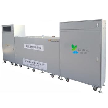 500L-3T/D中型实验室污水废水处理系