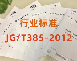 自净型排风柜标准JG/T385-2012
