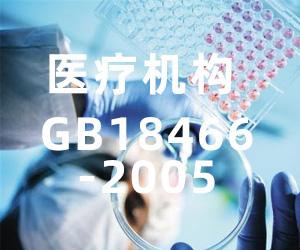 医疗机构水污染物排放标准与要求GB18466-2005免费下载