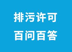 最新官方解答!关于广东企业申请排污许可证的100个问题