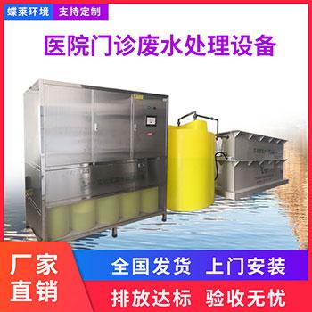 医院门诊废水处理设备