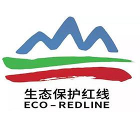 生态保护红线监管指标体系出炉 四方面15个指标管控重要生态空间