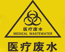 医疗机构废水排放有什么要求?执行标准是哪个?