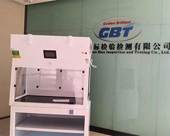 广州国标检验检测有限公司净气型通风柜应用案例